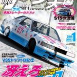 【新刊案内】ドリフト天国 2019年1月号 12/15発売