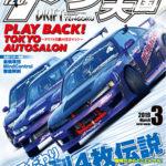 【新刊案内】ドリフト天国 2019年月号 1/16発売