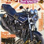 【新刊案内】Gワークスバイク 2019年春号3/30発売