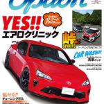 【新刊案内】オプション 2019年7月号 5/25発売