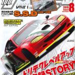 【新刊案内】ドリフト天国 2019年8月号 7/14発売
