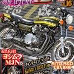 【新刊案内】Gワークスバイク 2019年秋号9/30発売