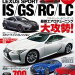 【新刊案内】ハイパーレブ vol.238 LEXUS SPORT 9/30発売