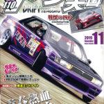 【新刊案内】ドリフト天国 2019年11月号 10/16発売