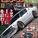【新刊案内】Gワークス 2019年12月号 10/21発売