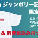 W-Optionジャンボリー記念Tシャツ販売