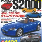 【新刊案内】ハイパーレブ vol.239 ホンダS2000 No.9 10/31発売