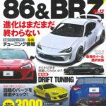 【新刊案内】ハイパーレブ vol.240 トヨタ 86 & スバル BRZ No.13