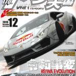 【新刊案内】ドリフト天国 2019年12月号 11/15発売