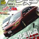 【新刊案内】ドリフト天国 2020年1月号 12/16発売