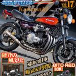 【新刊案内】Gワークスバイク 2019年冬号 12/26発売