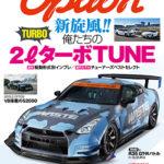 【新刊案内】オプション 2020年2月号 12/25発売