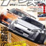 【新刊案内】ドリフト天国 2020年2月号 1/16発売