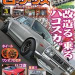 【新刊案内】Gワークス 2020年3月号 1/21発売