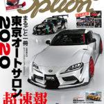 【新刊案内】オプション 2020年3月号 1/24発売