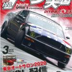 【新刊案内】ドリフト天国 2020年3月号 2/15発売