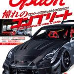 【新刊案内】オプション 2020年4月号 2/26発売