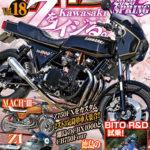 【新刊案内】Gワークスバイク 2020年春号 3/28発売