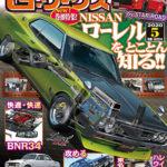 【新刊案内】Gワークス 2020年5月号 3/21発売