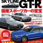 【新刊案内】ハイパーレブ vol.242 日産スカイラインGT-R No.9