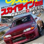 【新刊案内】オプション 2020年5月号 3/26発売