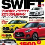 【新刊案内】 Vol.243スズキ・スイフト No.11 4/30発売