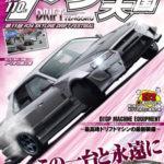 【新刊案内】ドリフト天国 2020年5月号 4/16発売