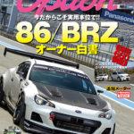 【新刊案内】オプション 2020年6月号 4/25発売