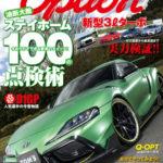 【新刊案内】オプション 2020年7月号 5/26発売
