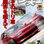 【新刊案内】ドリフト天国 2020年7月号 6/16発売
