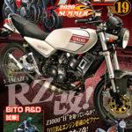 【新刊案内】Gワークスバイク 2020年夏号 6/27発売
