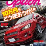 【新刊案内】オプション 2020年8月号 6/26発売