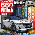 【新刊案内】ULTIMATE 660GT WORLD Vol.1 7/8発売
