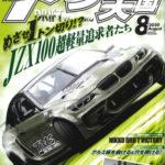 【新刊案内】ドリフト天国 2020年8月号 7/16発売
