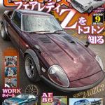 【新刊案内】Gワークス 2020年9月号 7/21発売