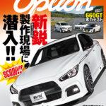 【新刊案内】オプション 2020年9月号 7/22発売