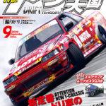 【新刊案内】ドリフト天国 2020年9月号 8/12発売
