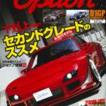 【新刊案内】オプション 2020年10月号 8/26発売