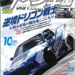 【新刊案内】ドリフト天国 2020年10月号 9/16発売