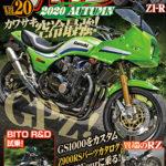 【新刊案内】Gワークスバイク 2020年秋号 9/30発売