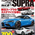 【新刊案内】ハイパーレブ Vol.247 スープラ No.4 2020年10/6発売