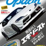【新刊案内】オプション 2020年11月号 9/26発売
