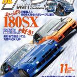 【新刊案内】ドリフト天国 2020年11月号 10/16発売