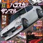 【新刊案内】Gワークス 2020年12月号 10/21発売