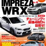 【新刊案内】ハイパーレブ Vol.248スバルインプレッサ/ WRX No.16 2020年10/29発売
