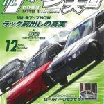 【新刊案内】ドリフト天国 2020年12月号 11/16発売