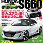 【新刊案内】ハイパーレブ Vol.249 ホンダS660 No.3 11/30発売