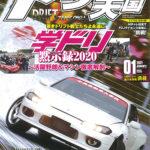 【新刊案内】ドリフト天国 2021年1月号 12/16発売