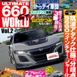 【新刊案内】ULTIMATE 660GT WORLD Vol.2 12/8発売