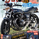【新刊案内】Gワークスバイク 2020-2021年冬号 12/25発売